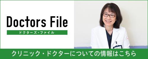 DoctersFile